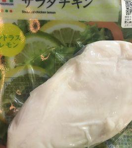 サラダチキン-シトラスレモン